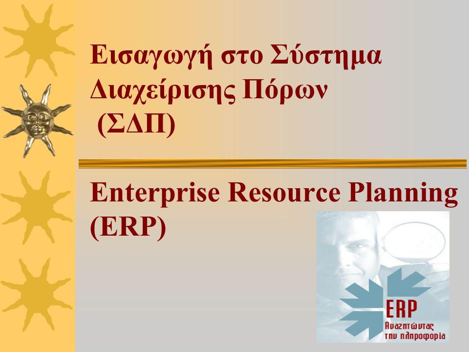 Ανάγκες που καλύπτει το λογισμικό ERP: Σύμφωνα με πρόσφατη έρευνα της AMR Research, οι τρεις σημαντικότεροι λόγοι για την αγορά λογισμικού ERP είναι η βελτίωση της παραγωγικότητας, το ανταγωνιστικό πλεονέκτημα και η ικανοποίηση του πελάτη.