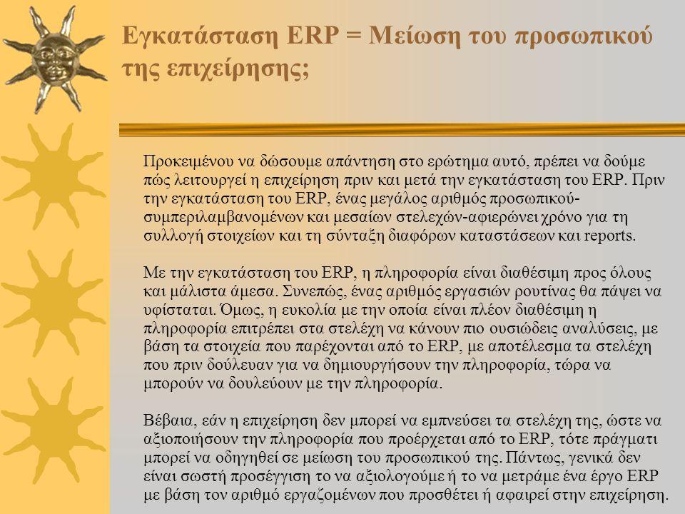  Ποια είναι η κατάλληλη στιγμή για τη λειτουργία του συστήματος; Οι περισσότερες εγκαταστάσεις ERP περιλαμβάνουν χρηματοοικονομική διαχείριση. Συνεπώ