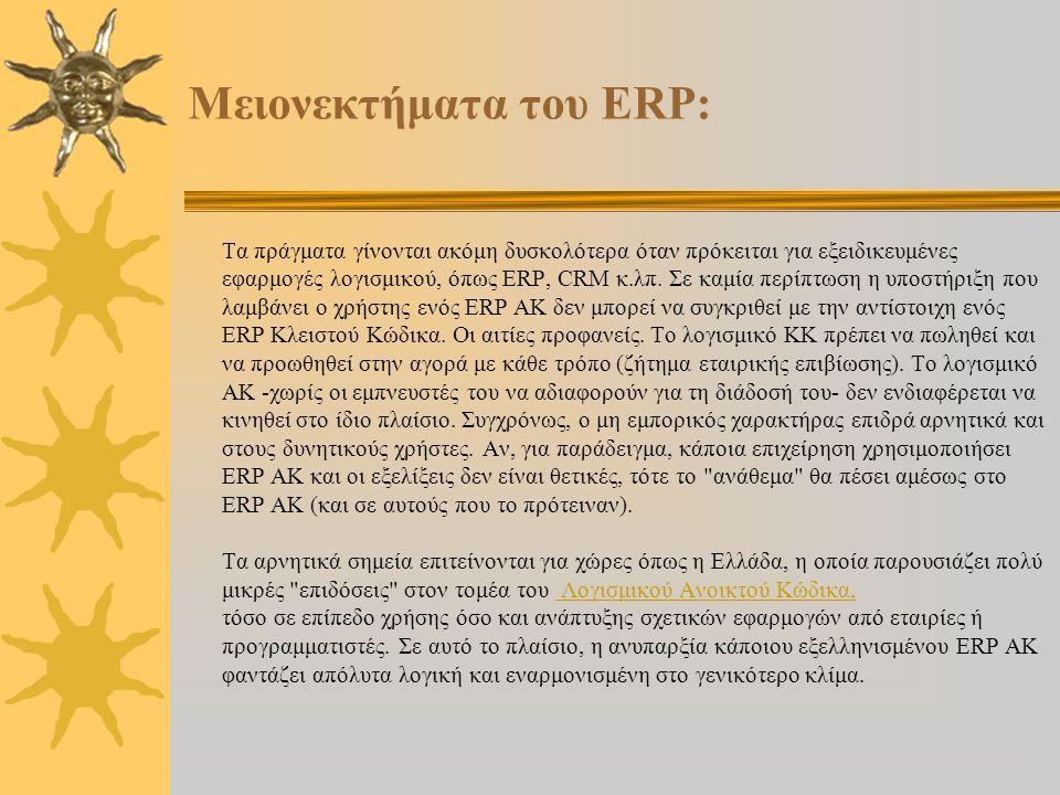Μειονεκτήματα του ERP: Το πιο ανασταλτικό χαρακτηριστικό του ERP Ανοικτού Κώδικα είναι ο μη εμπορικός του χαρακτήρας. Εκτός ορισμένων εξαιρέσεων, γενι