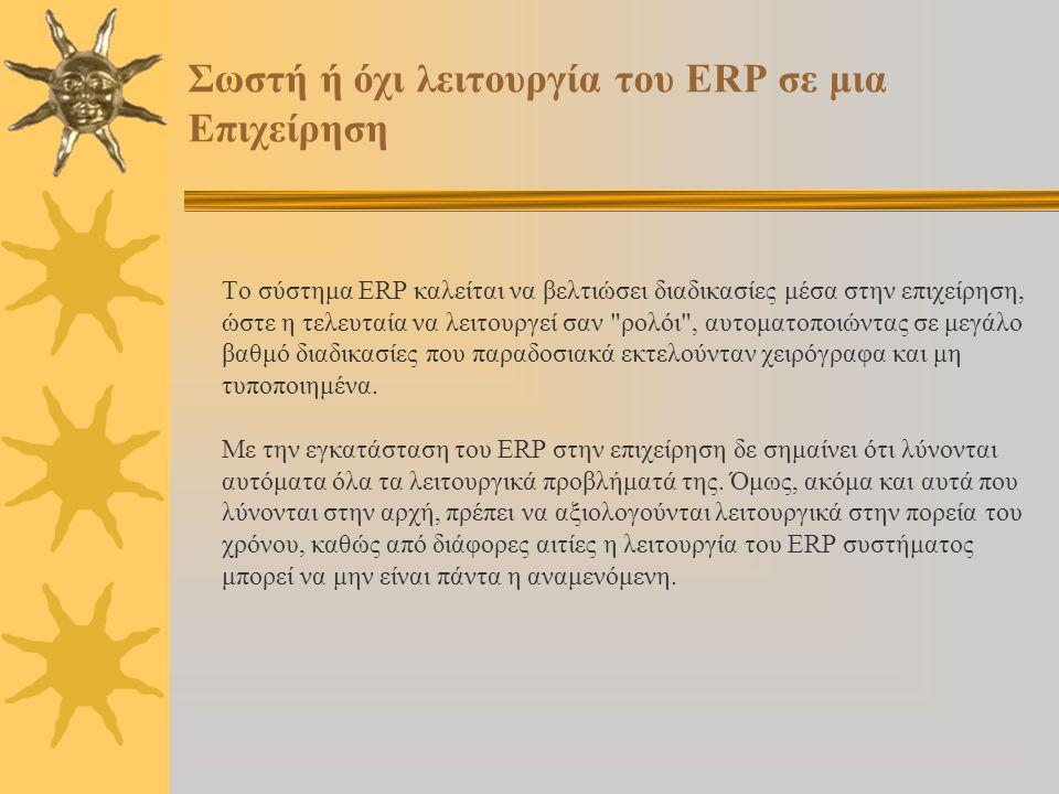 Μειονεκτήματα του ERP: Τα πράγματα γίνονται ακόμη δυσκολότερα όταν πρόκειται για εξειδικευμένες εφαρμογές λογισμικού, όπως ERP, CRM κ.λπ. Σε καμία περ