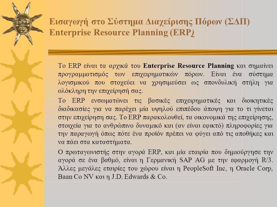 Εγκαταστάσεις ERP: Orizontes Εγκατάσταση, υποστήριξη και παραμετροποίηση του πληροφοριακού συστήματος ORIZONTES ERP της εταιρείας SINGULAR-LOGIC.