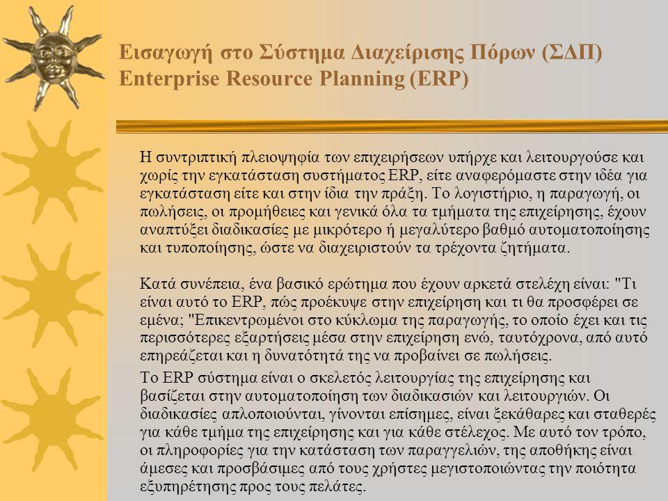 Εισαγωγή στο Σύστημα Διαχείρισης Πόρων (ΣΔΠ) Enterprise Resource Planning (ERP) Το ERP είναι τα αρχικά του Enterprise Resource Planning και σημαίνει προγραμματισμός των επιχειρηματικών πόρων.