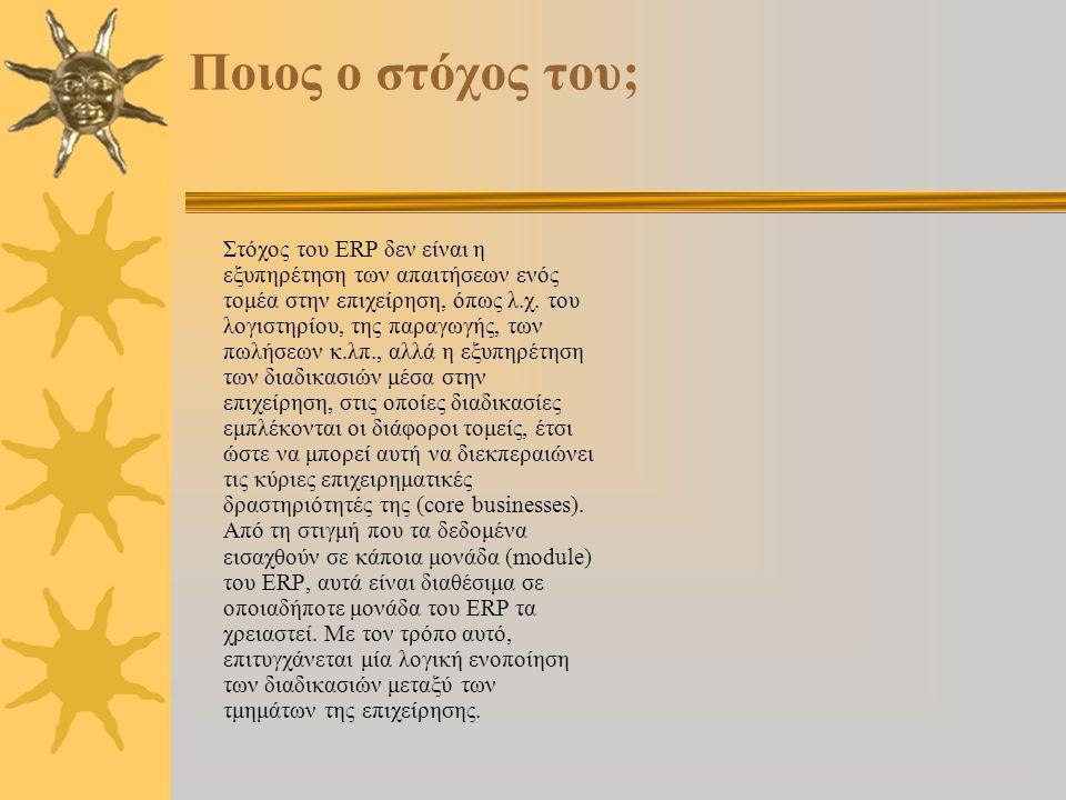 Ποιος ο στόχος του; Στόχος του ERP δεν είναι η εξυπηρέτηση των απαιτήσεων ενός τομέα στην επιχείρηση, όπως λ.χ.