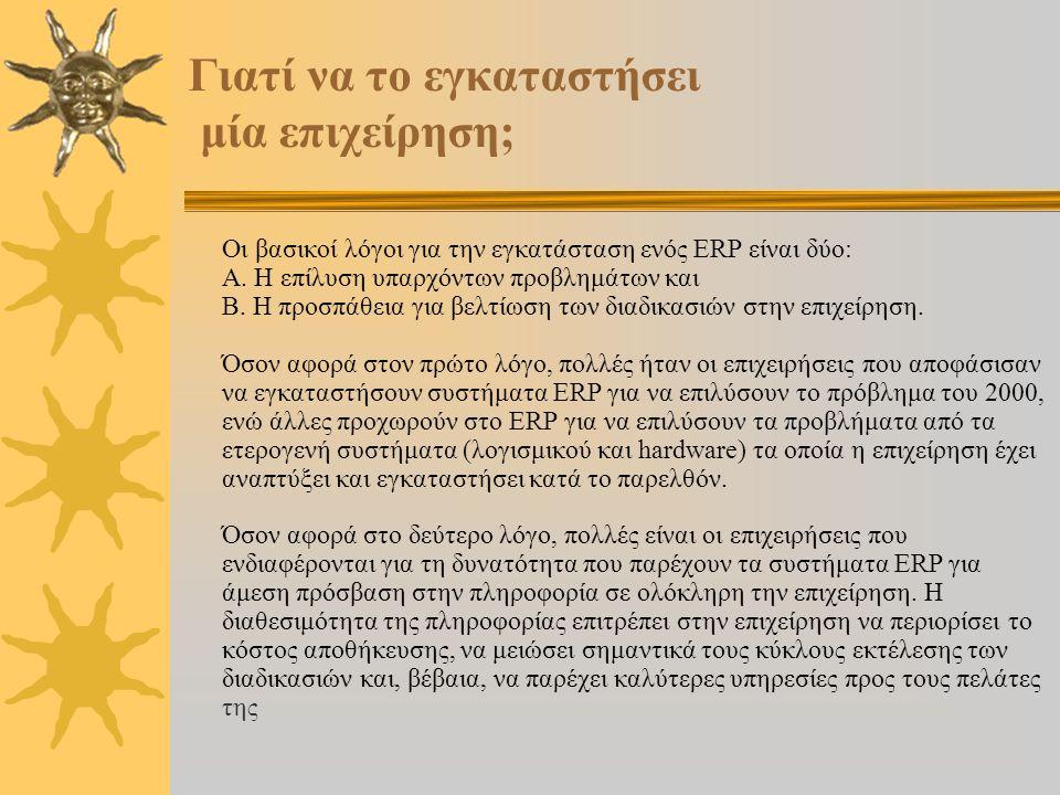 Ποιος ο στόχος του; Στόχος του ERP δεν είναι η εξυπηρέτηση των απαιτήσεων ενός τομέα στην επιχείρηση, όπως λ.χ. του λογιστηρίου, της παραγωγής, των πω