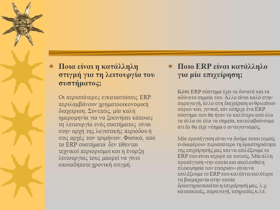 Πώς μπορεί ένα έτοιμο πακέτο λογισμικού να ταιριάζει σε όλες τις επιχειρήσεις; Το ερώτημα αυτό θα μπορούσε να διατυπωθεί και ως εξής: Πώς μπορεί μία εταιρία λογισμικού στις ΗΠΑ, τη Γερμανία ή την Ολλανδία να κατανοήσει τις ανάγκες μιας εταιρίας που εδρεύει στην Ισπανία και με το ίδιο λογισμικό να καλύπτει εταιρίες και στην Ελλάδα και στην Αίγυπτο; Πολλοί πιθανόν να θεωρήσουν ότι το λογισμικό που κατασκευάζεται αποκλειστικά για την κάθε εταιρία θα λειτουργεί καλύτερα σε σχέση με το λογισμικό σε πακέτο.