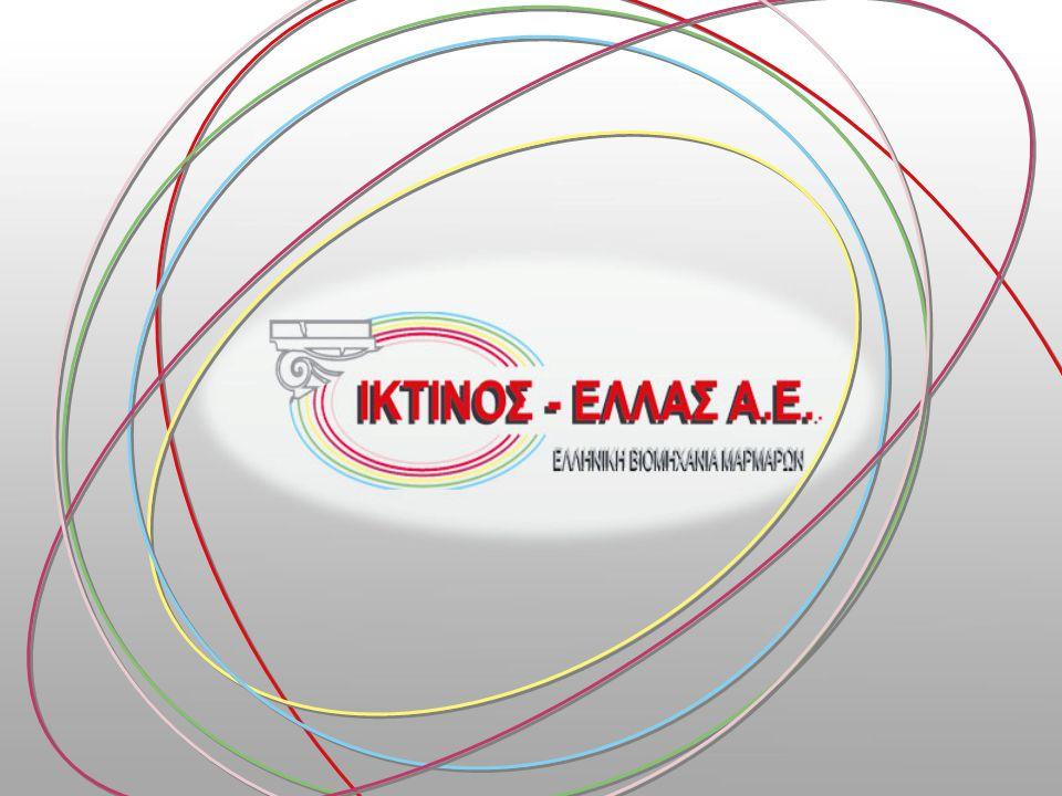 22 Α' τρίμηνο 2009 (Μητρική) Σημείωση : Τα Κέρδη προ φόρων του Α' τριμήνου του 2009, εμφανίζονται μειωμένα κατά 313 χιλ.€ από τα πραγματικά, λόγω πρόσκαιρης ισόποσης μειωμένης αποτίμησης των SWAPS που έχει συνάψει η εταιρία για την διασφάλιση σταθερού επιτοκίου των τραπεζικών δανείων της για μια πενταετία.