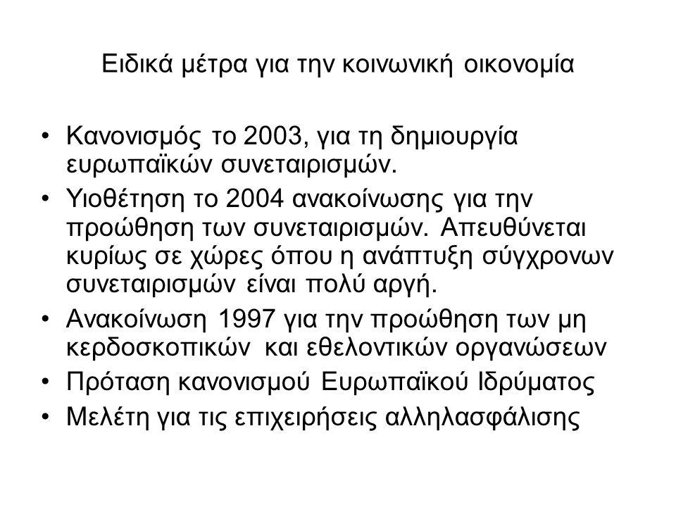 Ειδικά μέτρα για την κοινωνική οικονομία •Κανονισμός το 2003, για τη δημιουργία ευρωπαϊκών συνεταιρισμών.