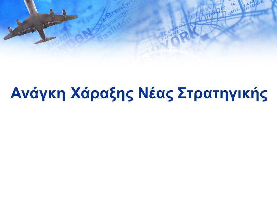 •Χάραξη ενός μακροχρόνιου προγράμματος για υποδομές •Δέσμευση υλοποίησης αυτού από όλους Προϋποθέσεις επιτυχίας