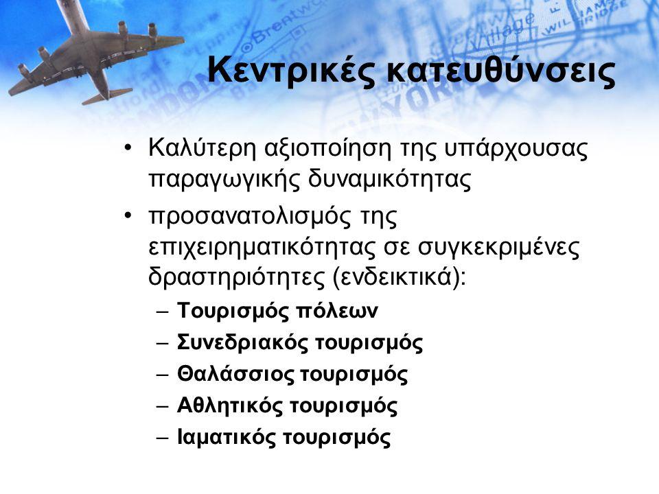 Κεντρικές κατευθύνσεις •Καλύτερη αξιοποίηση της υπάρχουσας παραγωγικής δυναμικότητας •προσανατολισμός της επιχειρηματικότητας σε συγκεκριμένες δραστηριότητες (ενδεικτικά): –Τουρισμός πόλεων –Συνεδριακός τουρισμός –Θαλάσσιος τουρισμός –Αθλητικός τουρισμός –Ιαματικός τουρισμός