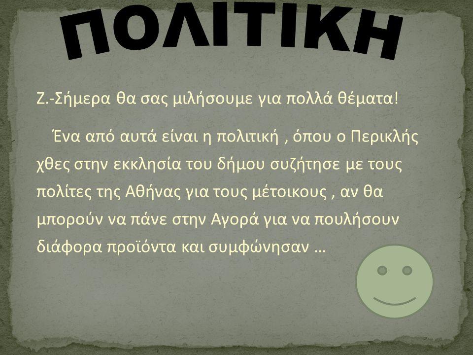 Δ.-ΚΑΛΗΜΕΡΑ ΑΘΗΝΑ ! Είμαι ο Αχιλλεύς από > και θέλω να σας συστήσω τους συναδέλφους μου!!! Την Έλλη!!! Τον Νέστωρ!!! Τον Άρη!!! Την Χρυσηίδα!!!