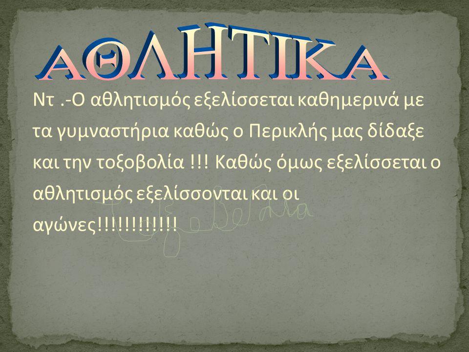 Δ.-Ένα άλλο σοβαρό θέμα είναι και η οικονομία ! Ο Περικλής πριν λίγες μέρες πήρε το συμμαχικό ταμείο και το έφερε στην Αθήνα!