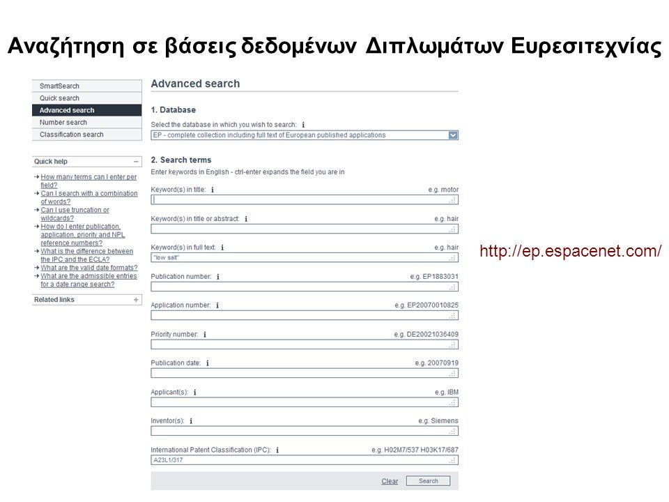 Αναζήτηση σε βάσεις δεδομένων Διπλωμάτων Ευρεσιτεχνίας http://ep.espacenet.com/