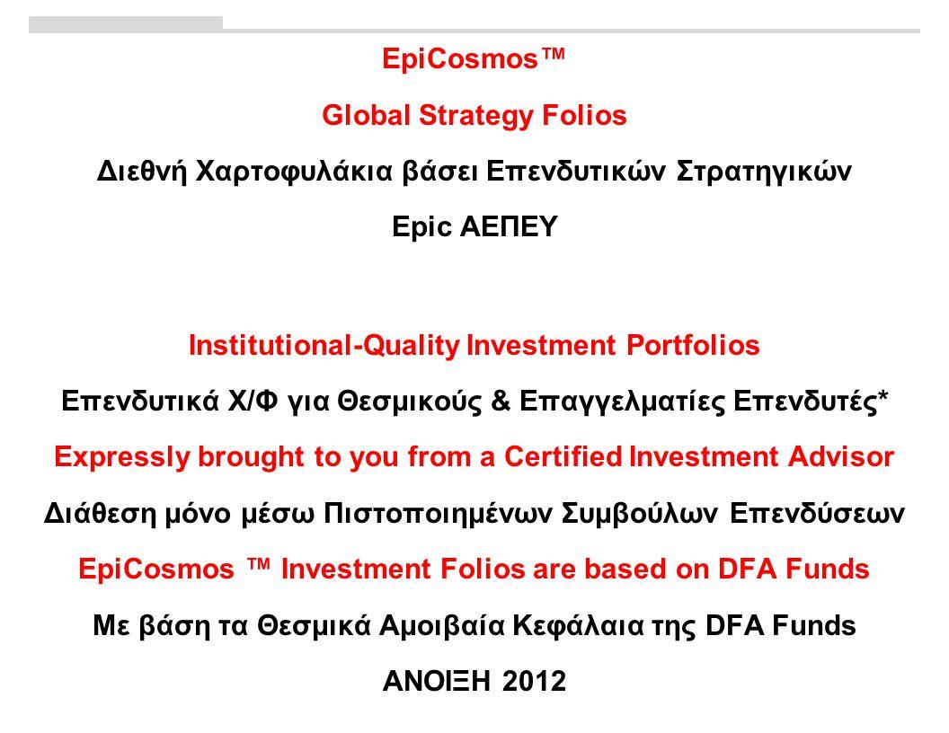 EpiCosmos™ Global Strategy Folios Διεθνή Χαρτοφυλάκια βάσει Επενδυτικών Στρατηγικών Epic ΑΕΠΕΥ Institutional-Quality Investment Portfolios Επενδυτικά