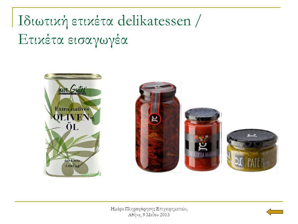 Ημέρα Πληροφόρησης Επιχειρηματιών, Αθήνα, 9 Μαΐου 2013 Ιδιωτική ετικέτα delikatessen / Ετικέτα εισαγωγέα