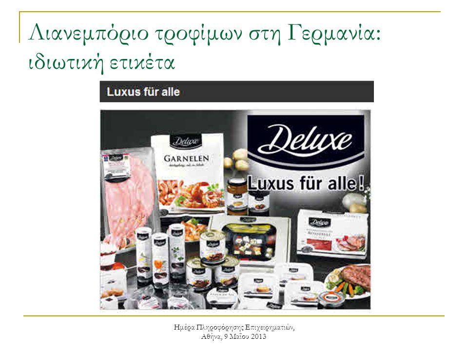 Ημέρα Πληροφόρησης Επιχειρηματιών, Αθήνα, 9 Μαΐου 2013 Ενδύματα  Offshoring / μείωση εγχώριας παραγωγής  Εισαγωγές  Εκθέσεις / Showrooms  Συγκέντρωση / Multichanneling / Καθετοποίηση  Discount