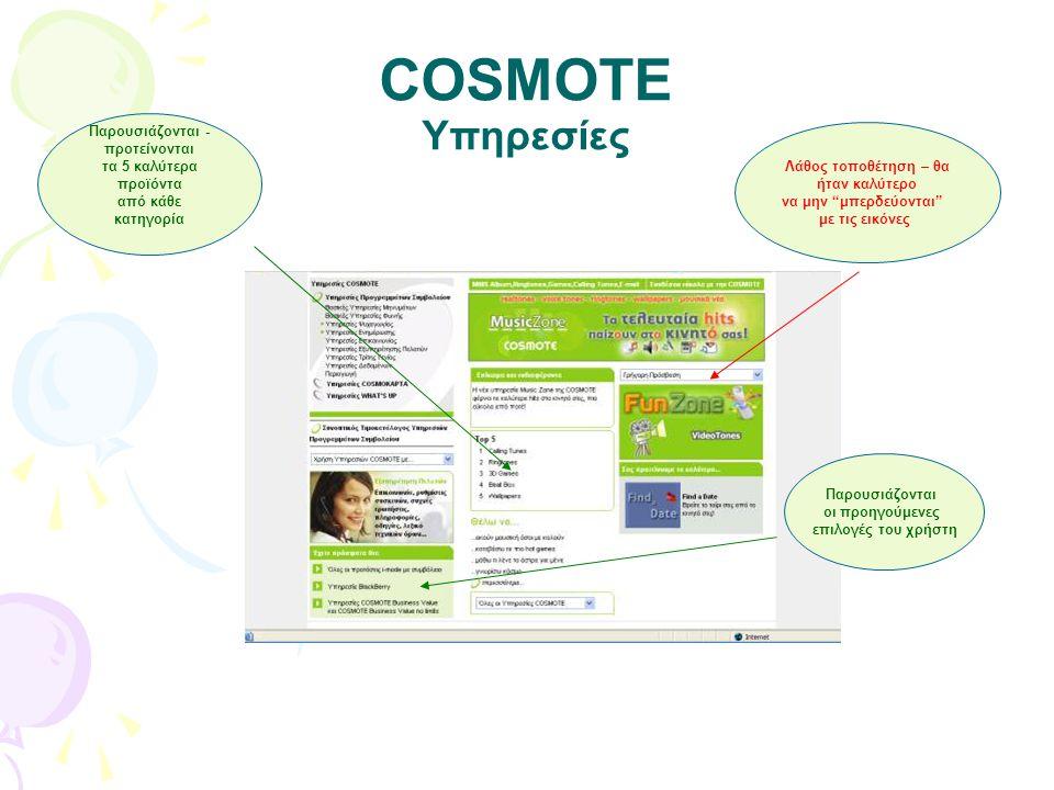 "COSMOTE Υπηρεσίες Λάθος τοποθέτηση – θα ήταν καλύτερο να μην ""μπερδεύονται"" με τις εικόνες Παρουσιάζονται - προτείνονται τα 5 καλύτερα προϊόντα από κά"