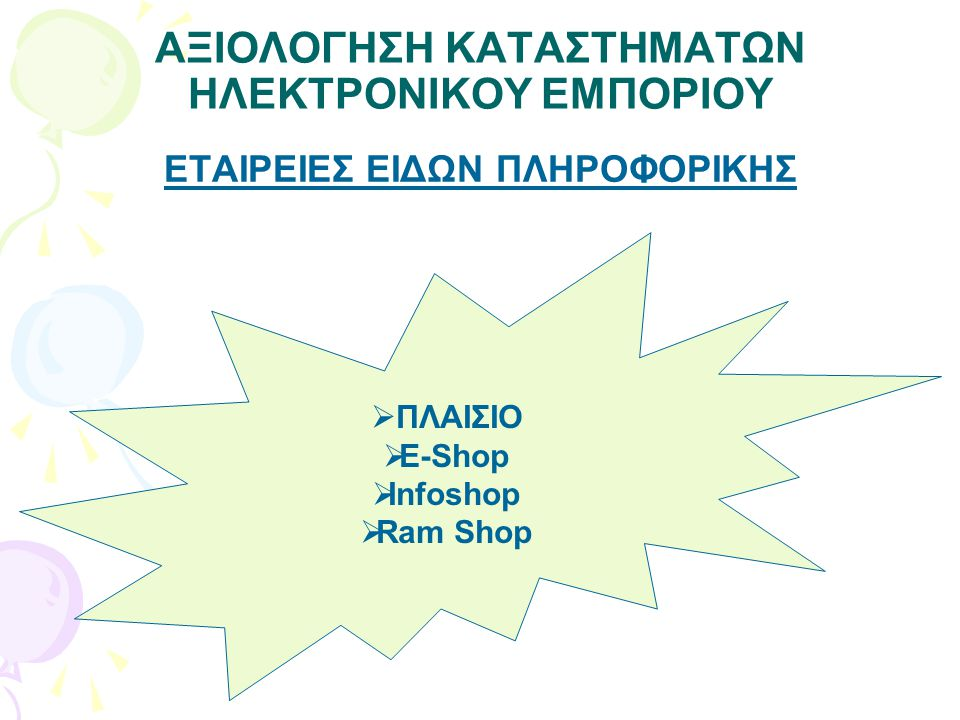 ΑΞΙΟΛΟΓΗΣΗ ΚΑΤΑΣΤΗΜΑΤΩΝ ΗΛΕΚΤΡΟΝΙΚΟΥ ΕΜΠΟΡΙΟΥ ΕΤΑΙΡΕΙΕΣ ΕΙΔΩΝ ΠΛΗΡΟΦΟΡΙΚΗΣ  ΠΛΑΙΣΙΟ  E-Shop  Infoshop  Ram Shop