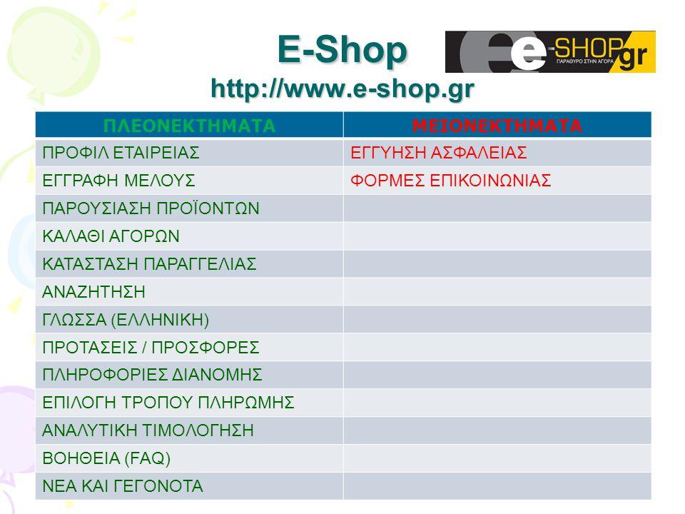 Ε-Shop http://www.e-shop.gr ΠΛΕΟΝΕΚΤΗΜΑΤΑΜΕΙΟΝΕΚΤΗΜΑΤΑ ΠΡΟΦΙΛ ΕΤΑΙΡΕΙΑΣΕΓΓΥΗΣΗ ΑΣΦΑΛΕΙΑΣ ΕΓΓΡΑΦΗ ΜΕΛΟΥΣΦΟΡΜΕΣ ΕΠΙΚΟΙΝΩΝΙΑΣ ΠΑΡΟΥΣΙΑΣΗ ΠΡΟΪΟΝΤΩΝ ΚΑΛΑΘΙ