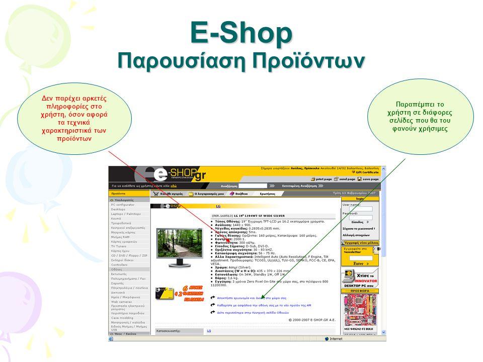 E-Shop Παρουσίαση Προϊόντων Παραπέμπει το χρήστη σε διάφορες σελίδες που θα του φανούν χρήσιμες Δεν παρέχει αρκετές πληροφορίες στο χρήστη, όσον αφορά
