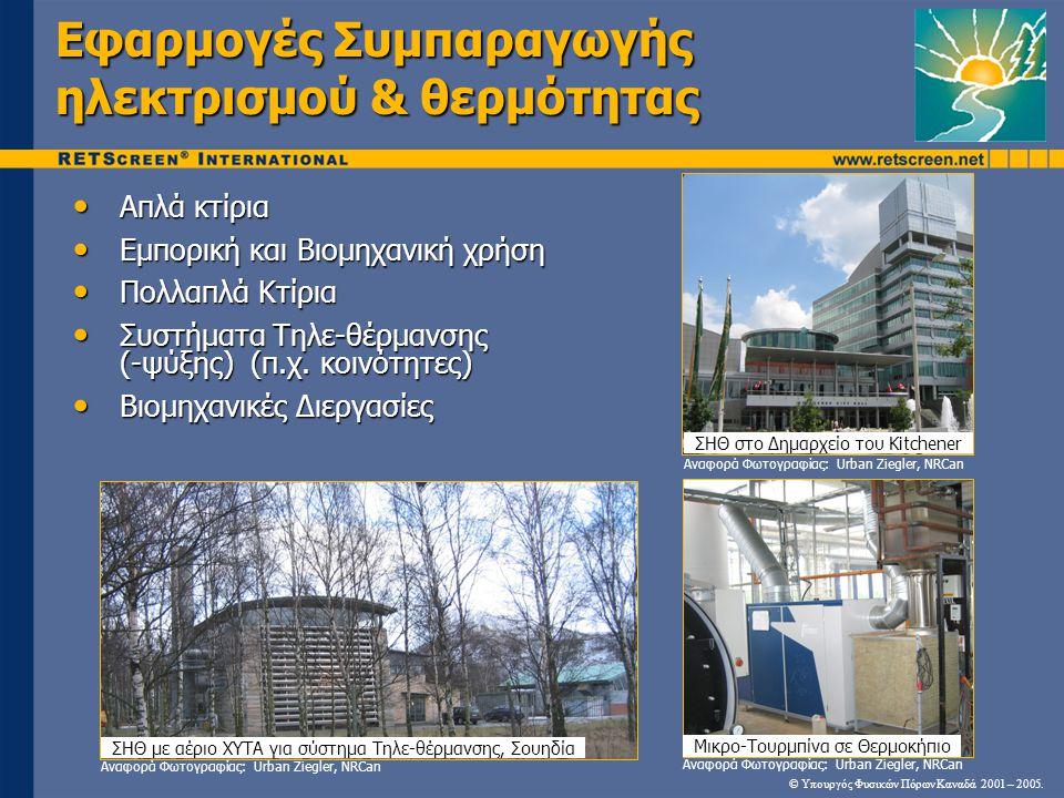 Εφαρμογές Συμπαραγωγής ηλεκτρισμού & θερμότητας • Απλά κτίρια • Εμπορική και Βιομηχανική χρήση • Πολλαπλά Κτίρια • Συστήματα Τηλε-θέρμανσης (-ψύξης) (