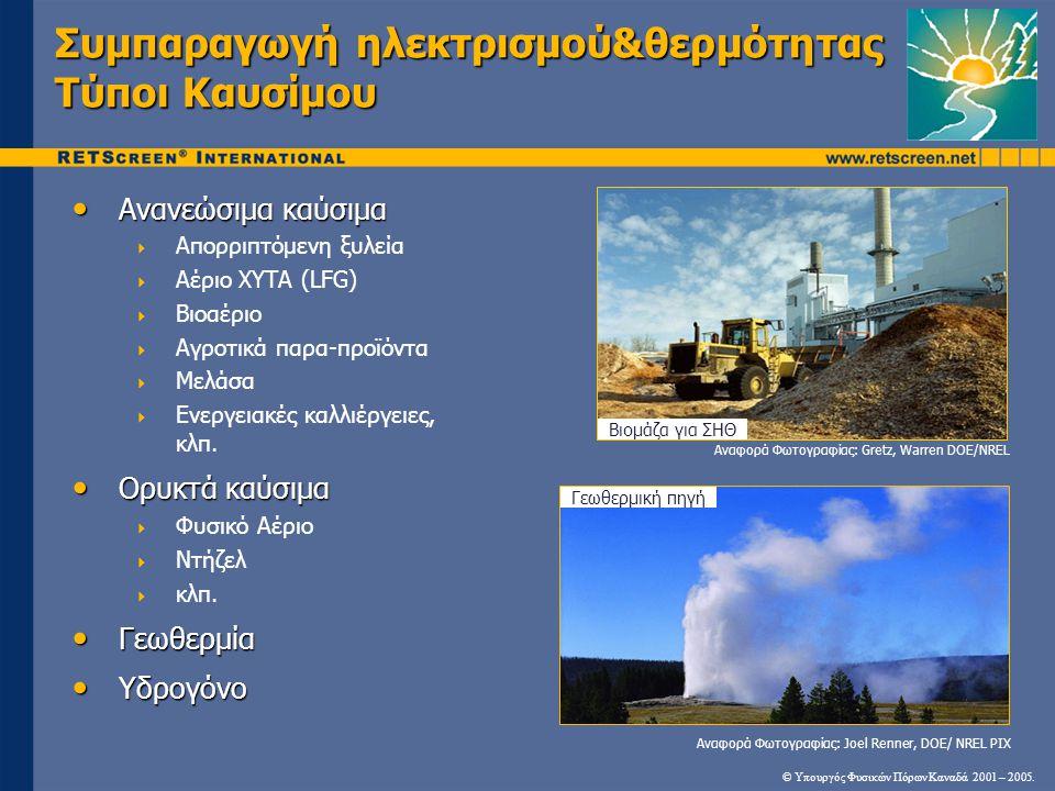 Συμπαραγωγή ηλεκτρισμού&θερμότητας Τύποι Καυσίμου • Ανανεώσιμα καύσιμα  Απορριπτόμενη ξυλεία  Αέριο ΧΥΤΑ (LFG)  Βιοαέριο  Αγροτικά παρα-προϊόντα 