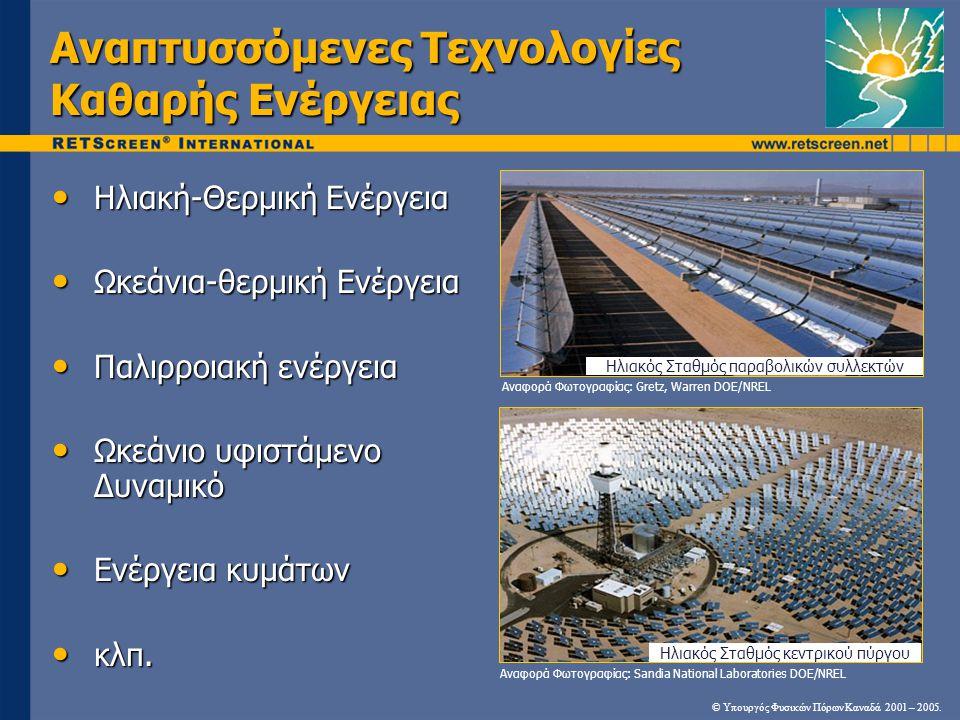 Αναπτυσσόμενες Τεχνολογίες Καθαρής Ενέργειας • Ηλιακή-Θερμική Ενέργεια • Ωκεάνια-θερμική Ενέργεια • Παλιρροιακή ενέργεια • Ωκεάνιο υφιστάμενο Δυναμικό