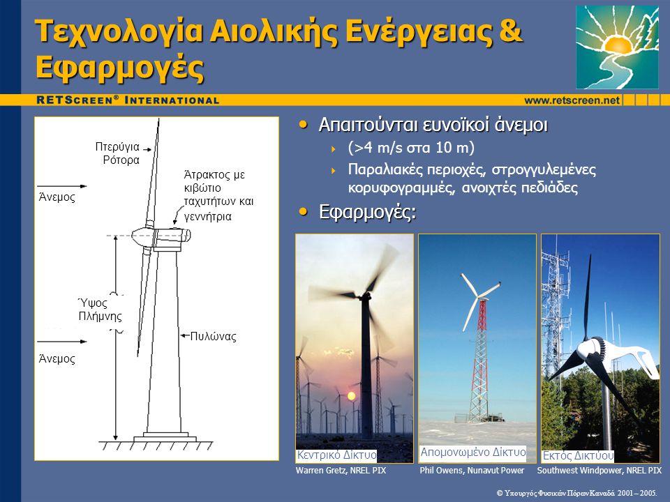 Τεχνολογία Αιολικής Ενέργειας & Εφαρμογές • Απαιτούνται ευνοϊκοί άνεμοι  (>4 m/s στα 10 m)  Παραλιακές περιοχές, στρογγυλεμένες κορυφογραμμές, ανοιχ