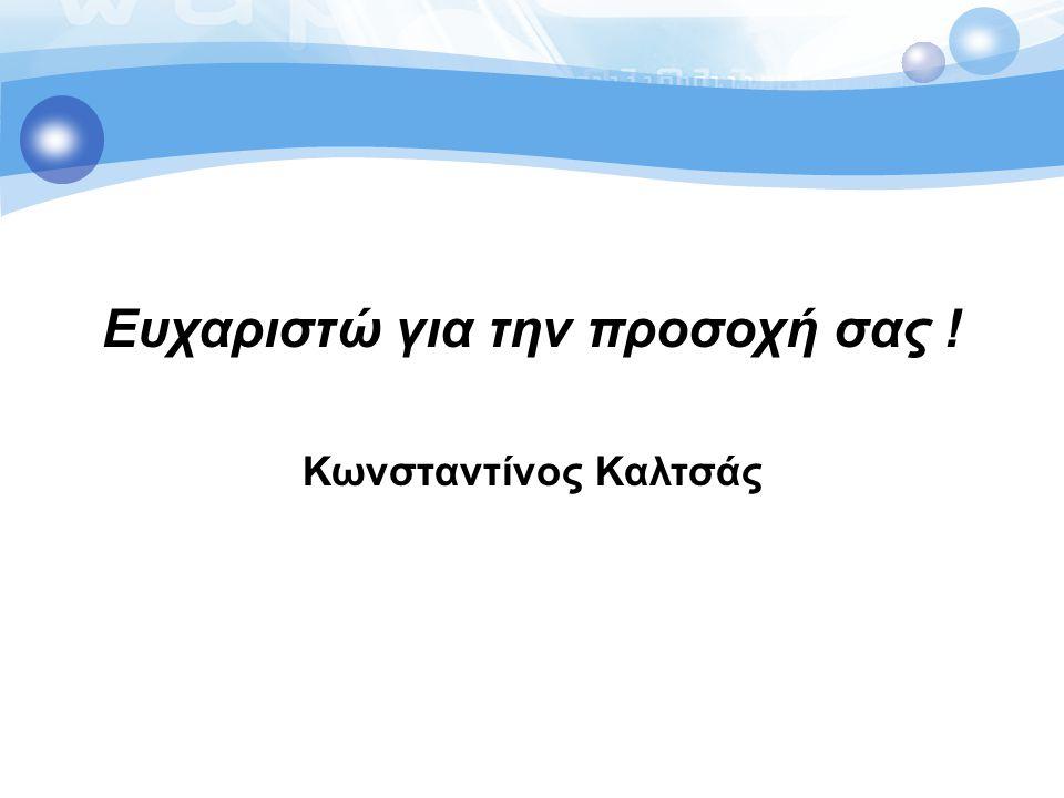 Ευχαριστώ για την προσοχή σας ! Κωνσταντίνος Καλτσάς
