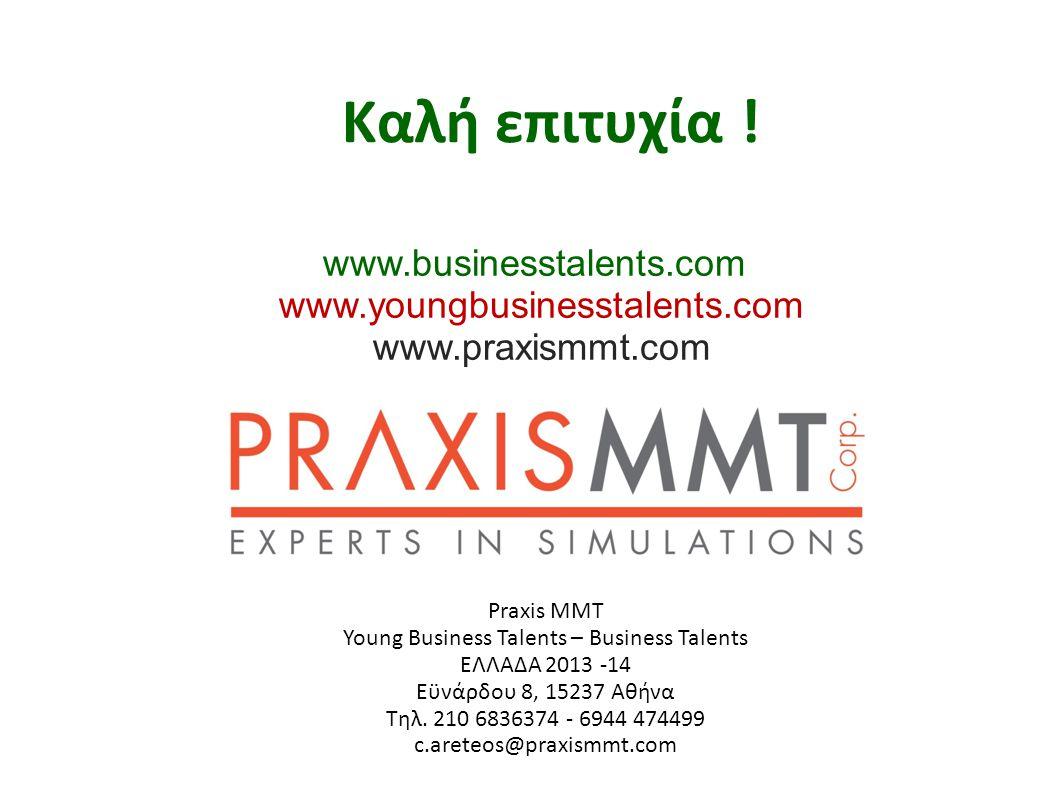 Καλή επιτυχία ! www.businesstalents.com www.youngbusinesstalents.com www.praxismmt.com Praxis MMT Young Business Talents – Business Talents ΕΛΛΑΔΑ 201