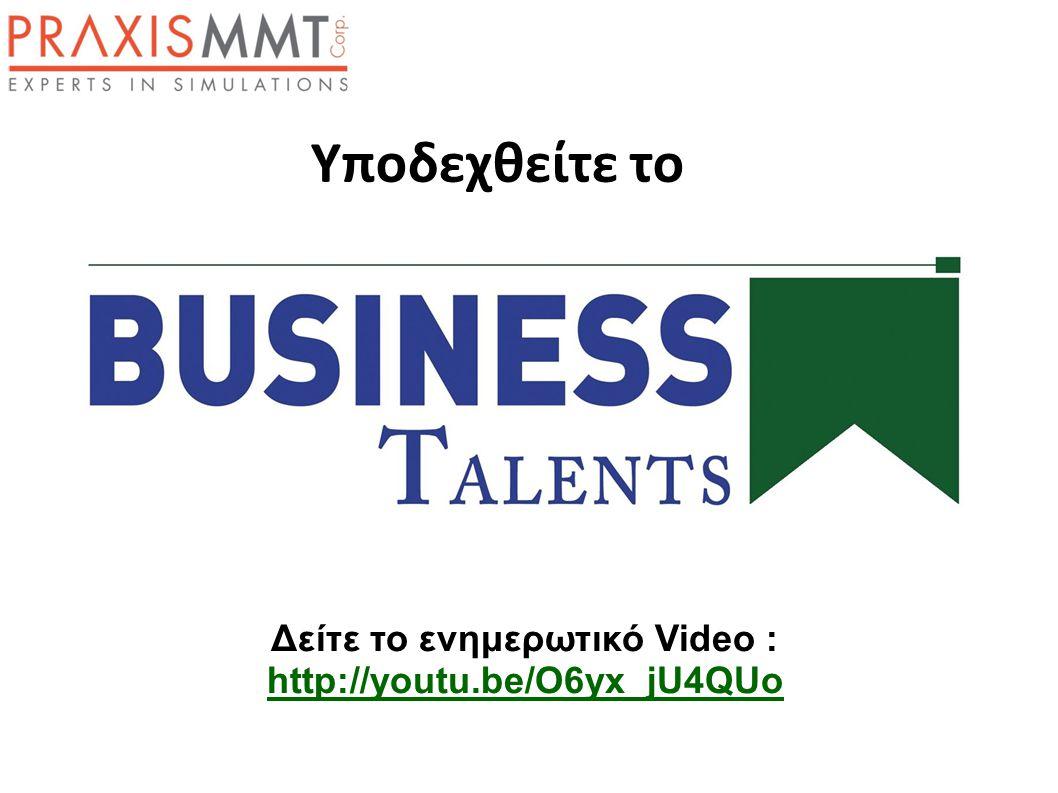 Υποδεχθείτε το Δείτε το ενημερωτικό Video : http://youtu.be/O6yx_jU4QUo