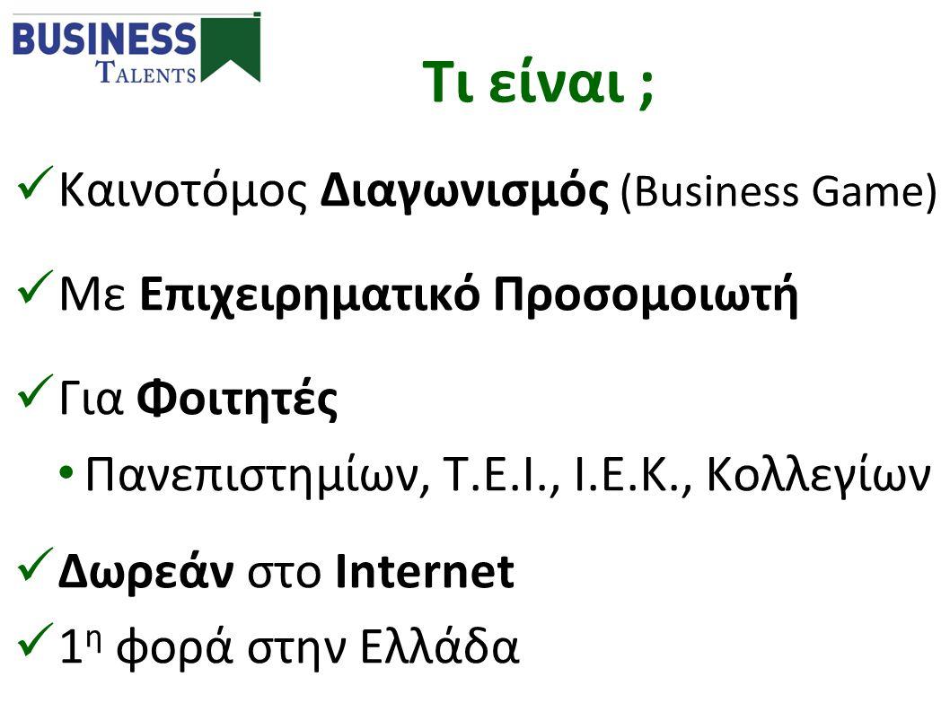 Καινοτόμος Διαγωνισμός (Business Game)  Με Επιχειρηματικό Προσομοιωτή  Για Φοιτητές • Πανεπιστημίων, Τ.Ε.Ι., Ι.Ε.Κ., Κολλεγίων  Δωρεάν στο Intern