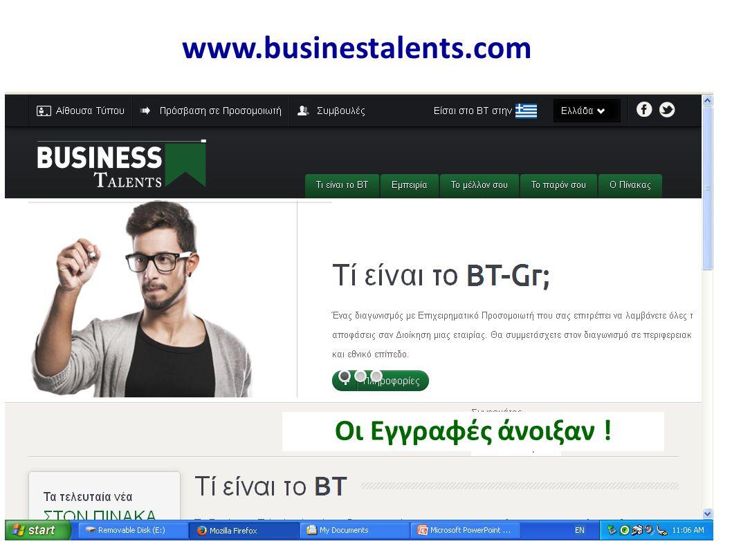 Οι Εγγραφές άνοιξαν ! www.businestalents.com