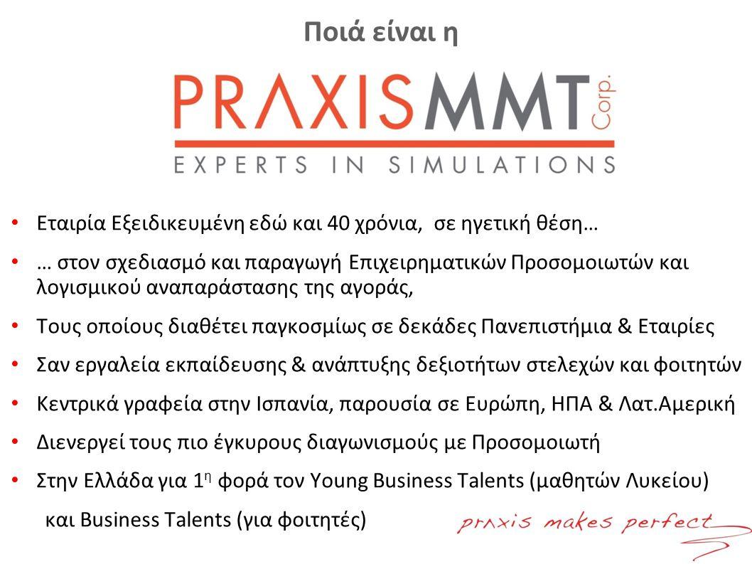 • Εταιρία Εξειδικευμένη εδώ και 40 χρόνια, σε ηγετική θέση… • … στον σχεδιασμό και παραγωγή Επιχειρηματικών Προσομοιωτών και λογισμικού αναπαράστασης