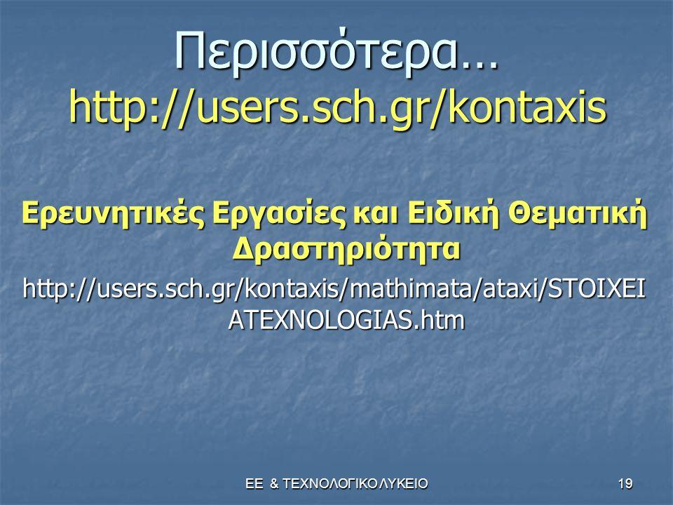 ΕΕ & ΤΕΧΝΟΛΟΓΙΚΟ ΛΥΚΕΙΟ19 Περισσότερα… http://users.sch.gr/kontaxis Ερευνητικές Εργασίες και Ειδική Θεματική Δραστηριότητα http://users.sch.gr/kontaxi