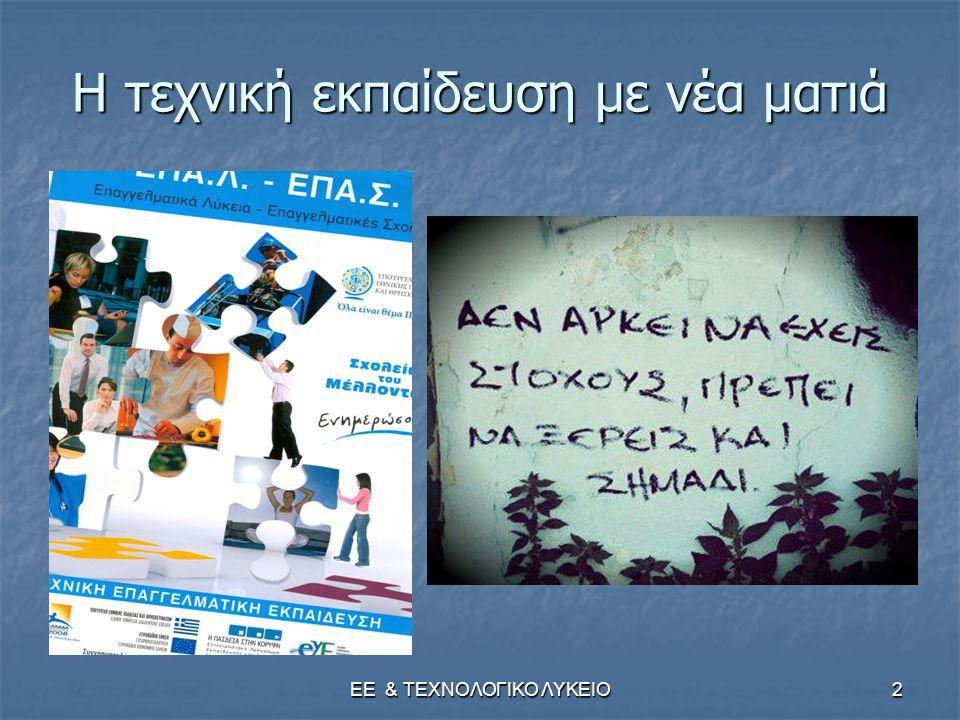 ΕΕ & ΤΕΧΝΟΛΟΓΙΚΟ ΛΥΚΕΙΟ3 Ερευνητική Εργασία – Project Αλλαγή στην ΤΕΕ Παρουσίαση Προβλήματος - Σκοπός  Η Ελλάδα υπολείπεται σε τεχνολογική - επαγγελματική κουλτούρα στην παραγωγή και στις υπηρεσίες, παρά την «ανάπτυξή» της κατά το παρελθόν  Η εκπαίδευση αδυνατεί να αναιρέσει τις κοινωνικές ανισότητες ή και τις αναπαράγει  Η αποτελεσματικότητα και η αποδοχή της ΤΕΕ, οι συνεχείς «αναβαθμίσεις» της, και η δαπάνη τεράστιων ποσών, υπολείπονται των αναγκών
