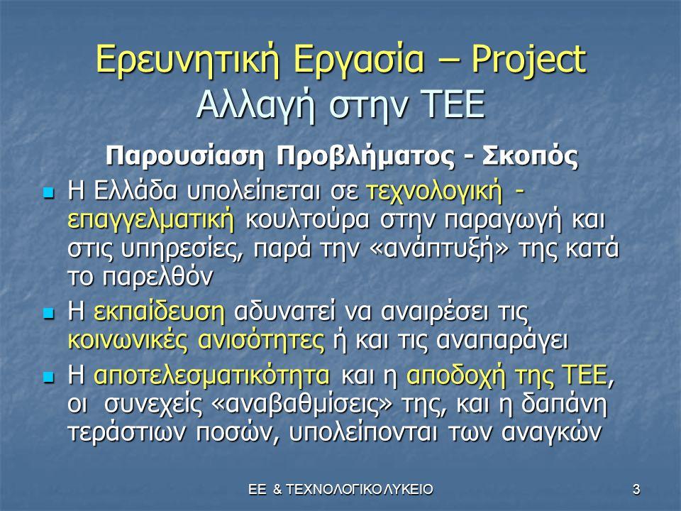 ΕΕ & ΤΕΧΝΟΛΟΓΙΚΟ ΛΥΚΕΙΟ4 Ερευνητικές Ερωτήσεις Ερευνητικές Ερωτήσεις  Χρειάζεται η Τεχνική Επαγγελματική Εκπαίδευση στη Δευτεροβάθμια (ΤΕΕ);  Ποιοι πρέπει να είναι οι βασικοί στόχοι της ΤΕΕ στην Ελλάδα;  Ποια τα συμπεράσματα από τη λειτουργία της ΤΕΕ;  Ποιο μοντέλο ΤΕΕ είναι αναγκαίο και εφικτό στην Ελλάδα σήμερα, ενταγμένο σε μια ολοκληρωμένη στρατηγική;