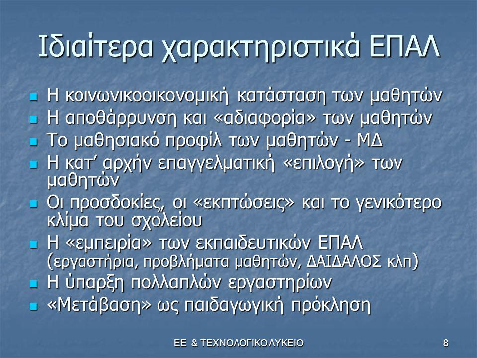 ΕΕ & ΤΕΧΝΟΛΟΓΙΚΟ ΛΥΚΕΙΟ9 Μαθητές Τεχνικής Ελληνική ιδιαιτερότητα; Kollias A.