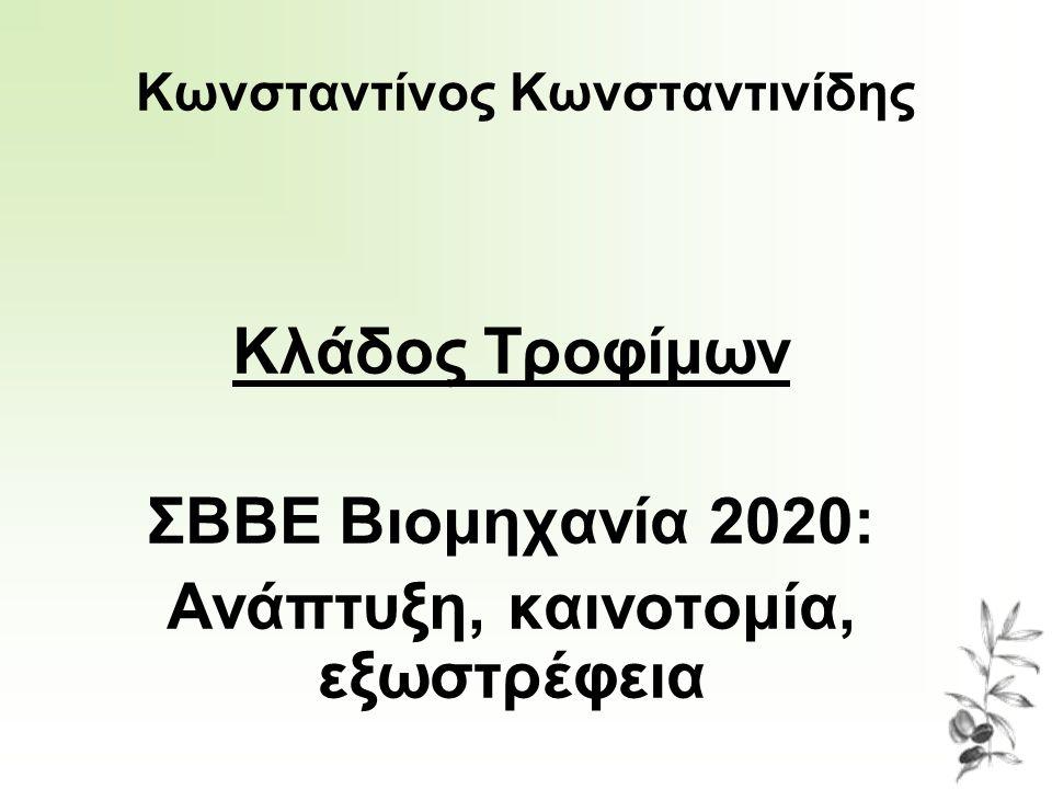 Κωνσταντίνος Κωνσταντινίδης Κλάδος Τροφίμων ΣΒΒΕ Βιομηχανία 2020: Ανάπτυξη, καινοτομία, εξωστρέφεια