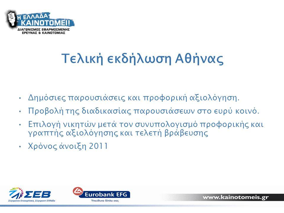 15 Τελική εκδήλωση Αθήνας •Δημόσιες παρουσιάσεις και προφορική αξιολόγηση.