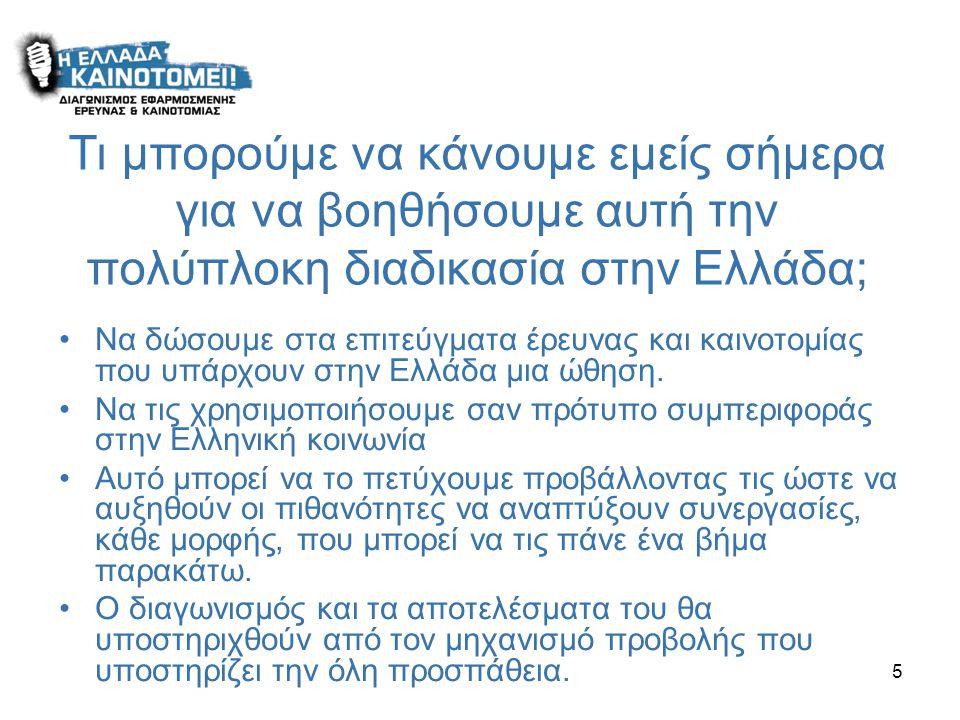 5 Τι μπορούμε να κάνουμε εμείς σήμερα για να βοηθήσουμε αυτή την πολύπλοκη διαδικασία στην Ελλάδα; •Να δώσουμε στα επιτεύγματα έρευνας και καινοτομίας που υπάρχουν στην Ελλάδα μια ώθηση.