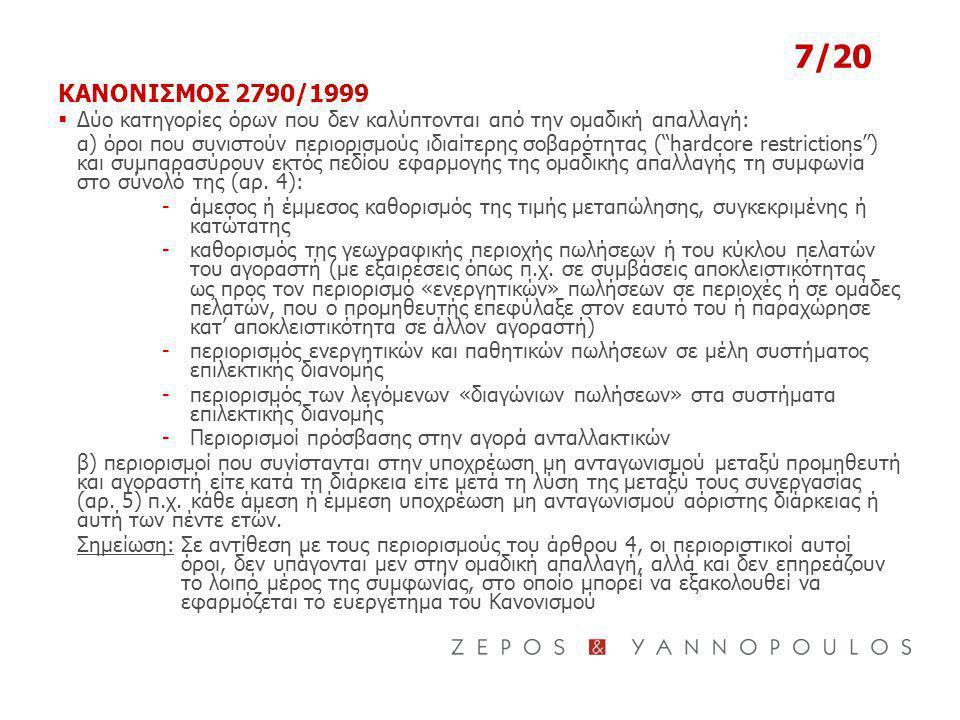7/20 ΚΑΝΟΝΙΣΜΟΣ 2790/1999  Δύο κατηγορίες όρων που δεν καλύπτονται από την ομαδική απαλλαγή: α) όροι που συνιστούν περιορισμούς ιδιαίτερης σοβαρότητας ( hardcore restrictions ) και συμπαρασύρουν εκτός πεδίου εφαρμογής της ομαδικής απαλλαγής τη συμφωνία στο σύνολό της (αρ.