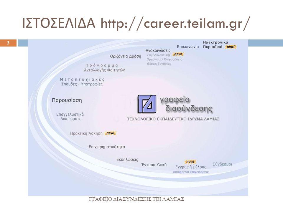ΙΣΤΟΣΕΛΙΔΑ http://career.teilam.gr/ ΓΡΑΦΕΙΟ ΔΙΑΣΥΝΔΕΣΗΣ ΤΕΙ ΛΑΜΙΑΣ 3
