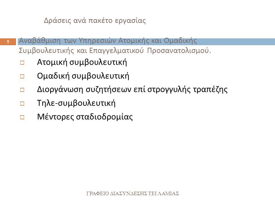 Επικοινωνία ΓΡΑΦΕΙΟ ΔΙΑΣΥΝΔΕΣΗΣ ΤΕΙ ΛΑΜΙΑΣ 16 Ιστοσελίδα : http://career.teilam.gr E-mail: career@teilam.gr Τηλέφωνο : 2231060196