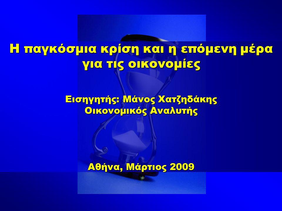 Η παγκόσμια κρίση και η επόμενη μέρα για τις οικονομίες Εισηγητής: Μάνος Χατζηδάκης Οικονομικός Αναλυτής Αθήνα, Μάρτιος 2009