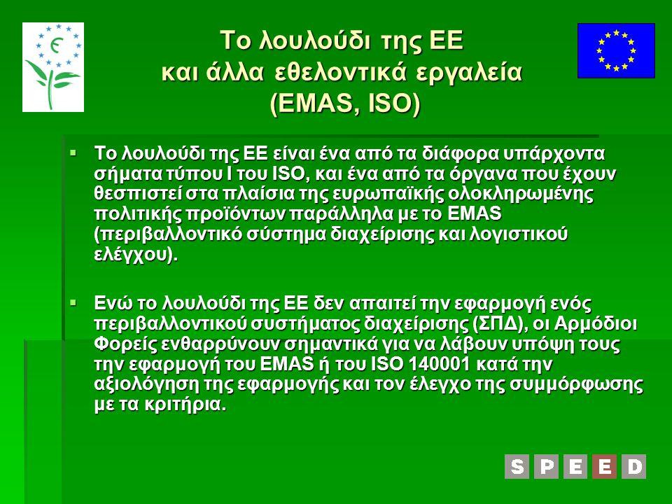 Το λουλούδι της ΕΕ και άλλα εθελοντικά εργαλεία (EMAS, ISO)  Το λουλούδι της ΕΕ είναι ένα από τα διάφορα υπάρχοντα σήματα τύπου Ι του ISO, και ένα απ