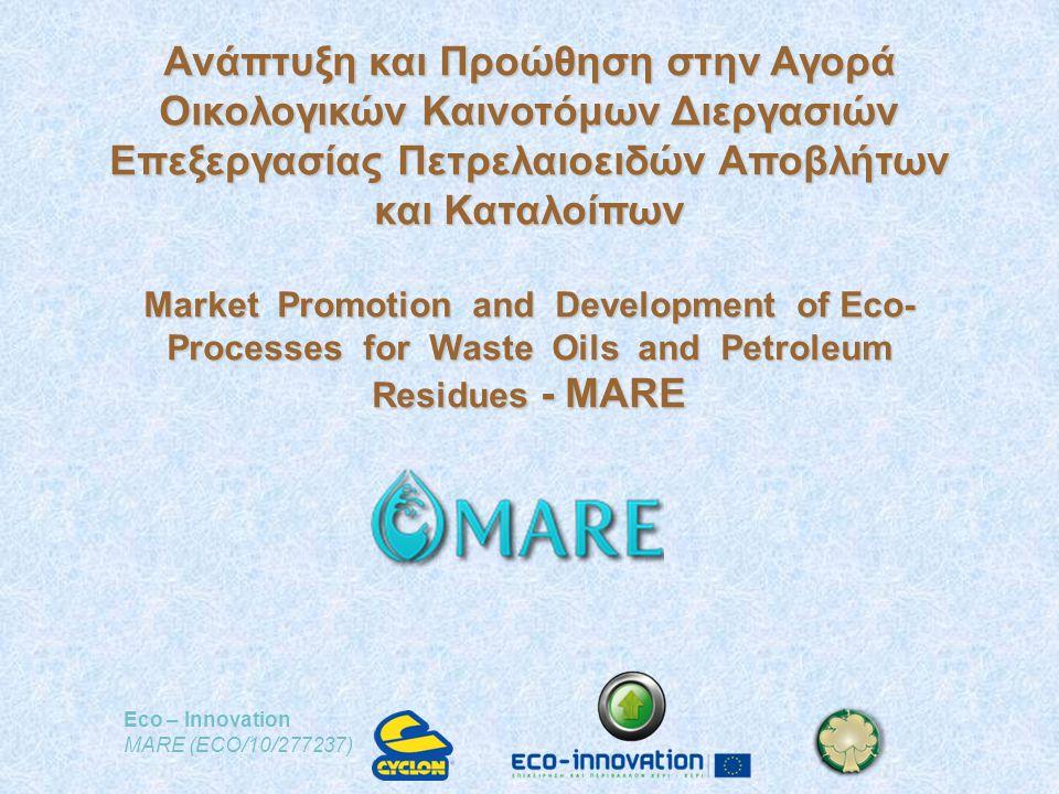 Eco – Innovation MARE (ECO/10/277237) Ανάπτυξη και Προώθηση στην Αγορά Οικολογικών Καινοτόμων Διεργασιών Επεξεργασίας Πετρελαιοειδών Αποβλήτων και Κατ