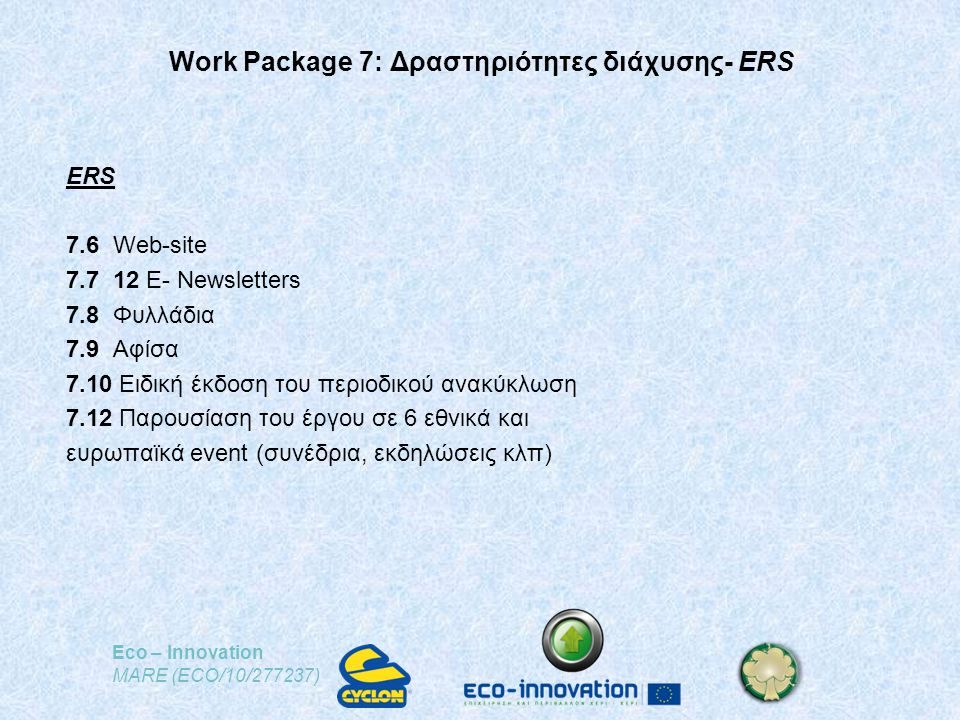 Eco – Innovation MARE (ECO/10/277237) Work Package 7: Δραστηριότητες διάχυσης- ERS ERS 7.6 Web-site 7.7 12 E- Newsletters 7.8 Φυλλάδια 7.9 Αφίσα 7.10