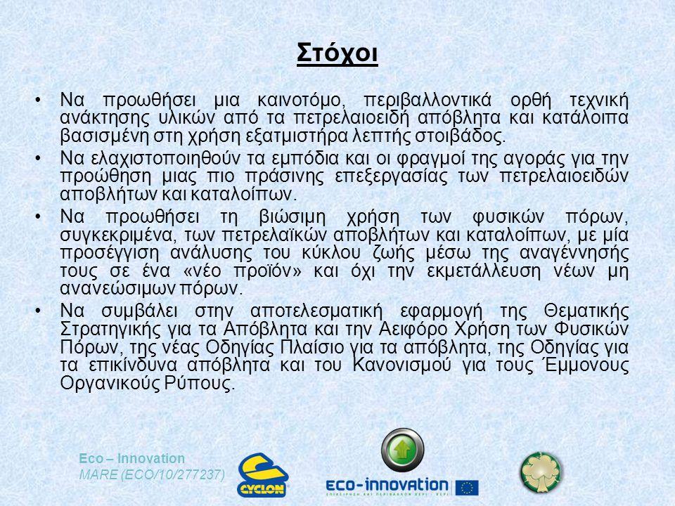 Eco – Innovation MARE (ECO/10/277237) Στόχοι •Να προωθήσει μια καινοτόμο, περιβαλλοντικά ορθή τεχνική ανάκτησης υλικών από τα πετρελαιοειδή απόβλητα και κατάλοιπα βασισμένη στη χρήση εξατμιστήρα λεπτής στοιβάδος.