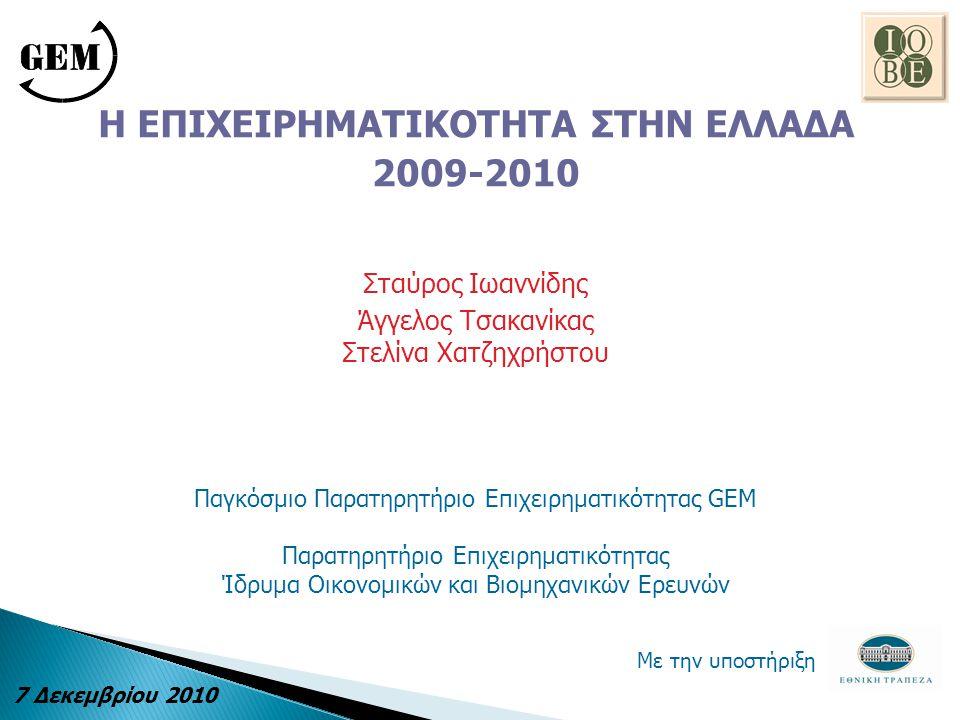  Το μοναδικό πρόγραμμα που μετρά την επιχειρηματικότητα σε διαχρονική βάση παγκοσμίως (1999-...)  Συντονισμός: London Business School & Babson College (ΗΠΑ)  54 χώρες το 2009  Η Ελλάδα συμμετέχει από το 2003 μέσω του ΙΟΒΕ  Στόχοι έργου: ◦ Να μετρήσει το επίπεδο επιχειρηματικότητας σε μια χώρα και να εξηγήσει τις διαφορές που εμφανίζονται ανάμεσα στις εξεταζόμενες χώρες ◦ Να αποκαλύψει τους παράγοντες που οδηγούν σε ικανοποιητικά επίπεδα επιχειρηματικότητας σε μία χώρα ◦ Να προτείνει πολιτικές που μπορούν να ενισχύσουν τα επίπεδα επιχειρηματικότητας σε μια χώρα
