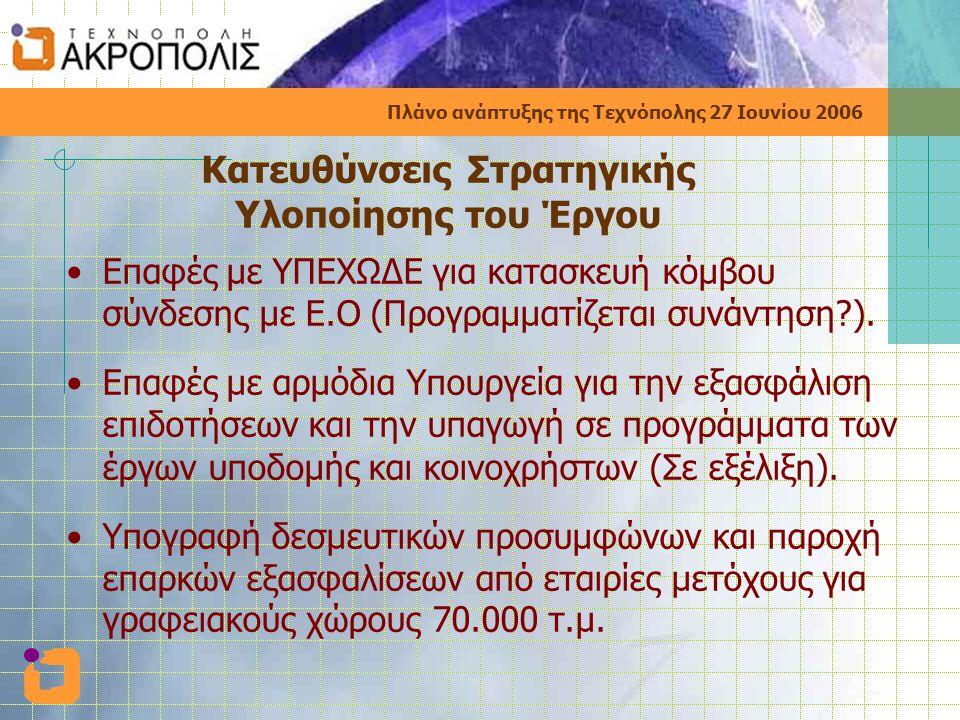 Πλάνο ανάπτυξης της Τεχνόπολης 27 Ιουνίου 2006 •Επαφές με ΥΠΕΧΩΔΕ για κατασκευή κόμβου σύνδεσης με Ε.Ο (Προγραμματίζεται συνάντηση ).